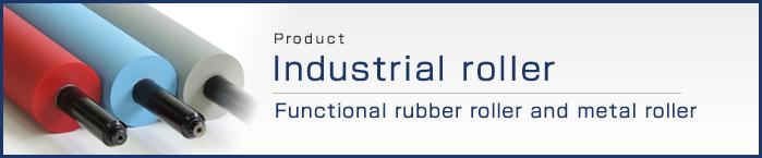 製品情報機能性ローラ 機能性ゴム材質 機能性金属ローラ