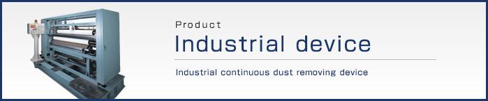 製品紹介 産業用装置 工業用周辺機器装置・印刷用周辺機器装置