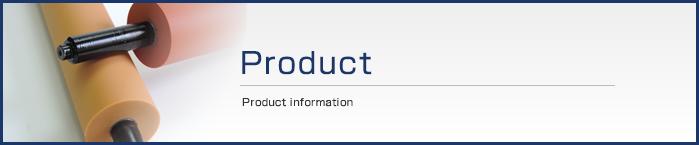 製品情報 粘着ゴミ取りローラ 粘着ゴムローラ/シート・環境対応型ゴミ取りローラ