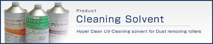 製品情報 洗浄溶剤 UVローら洗浄溶剤・粘着ゴムローラ洗浄溶剤