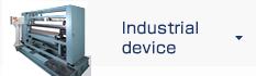 産業用装置