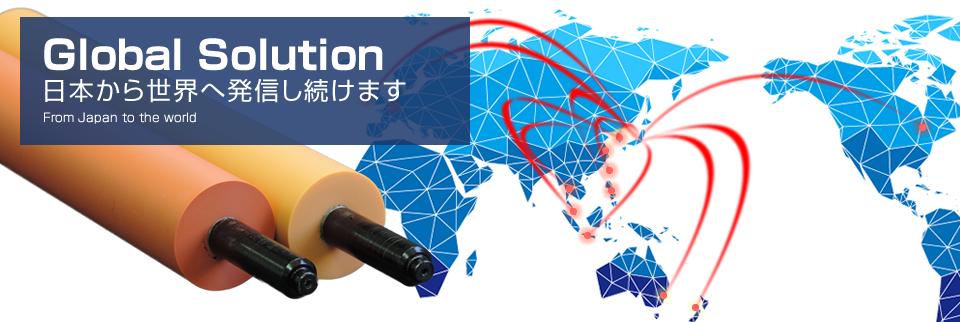 Global Solution 日本から世界へ発信し続けます