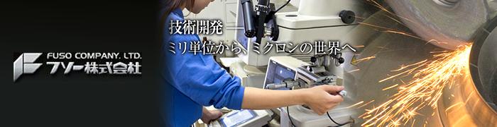 FUSO COMPANY. LTD. フソー株式会社 技術開発、ミリ単位からミクロンの世界へ