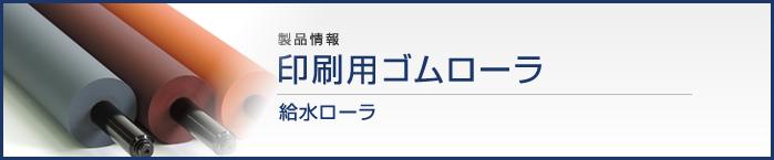 製品紹介 印刷用ゴムローラ給水 ローラ