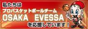 私達はプロバスケットボールチーム「OSAKA EVESSA」を応援しています!