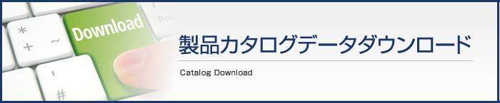 製品カタログデータダウンロード