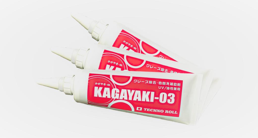 写真KAGAYAKI